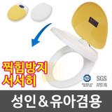 성인용 유아용 하드 변기커버 덮개 겸용 욕실변기