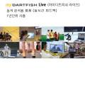 myDartfish Live(마이다트피쉬 라이브) '1년 단위(1Year)' 사용 제품