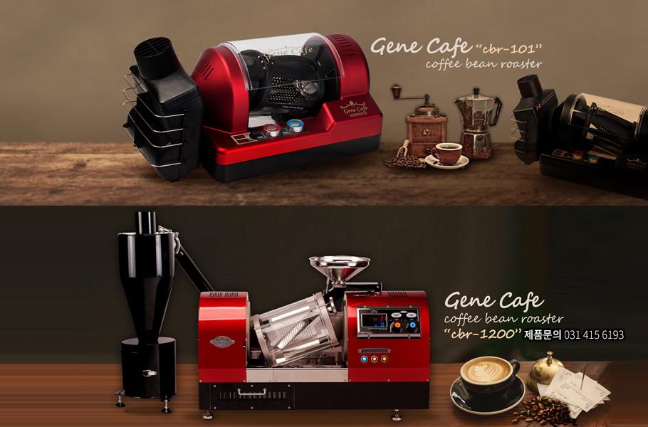 커피 로스터