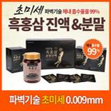 [다인정]흑홍삼 초미세분말(0.009mm) 체내흡수율 99% 120g/병 진액 50ml x 30포