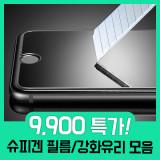 아이폰6S 강화유리 V30 액정필름