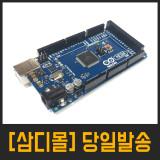 메가2560 아두이노 보드 Mega 2560