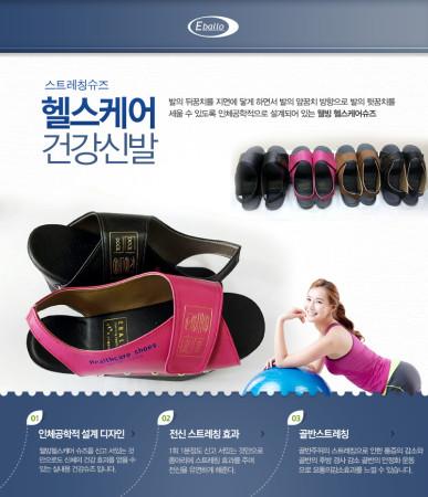 허리 골반 종아리R 스트레칭 교정 헬스케어 건강신발.