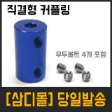 모터 커플링(직결형) [삼디몰]