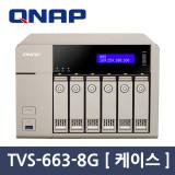 큐냅 QNAP TVS-663-8G 케이스 6BAY NAS 서버 기업용 나스