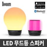 디붐 오라벌브 스마트조명 블루투스 스피커 LED스피커/무드등/취침등/인테리어/캠핑스피커