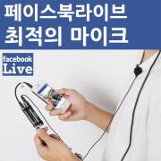 [비디오몰]BJ용마이크 APUTURE(正品) A LAV - 방송용 지향성 핀마이크/강의용/뉴스용마이크