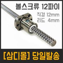T12 볼스크류 (지름12mm)(리드4) 250mm~800mm