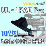 [비디오몰]NEWSCast UL-iPADPRO10 / 아이패드 프롬프터 10인치 빠르고,쉽게,가볍다 초경량프롬프터 콘텐츠제작 선두주자!