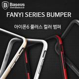 아이폰6s/6플러스 범퍼케이스 Baseus 컬러