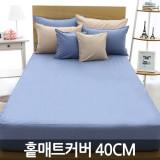 [1004eshop]높이40cm 국내산 사계절 매트리스커버/침대/매트커버