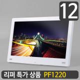 [리퍼특가상품]미니모니터로 활용가능한 디지털액자 PF1220