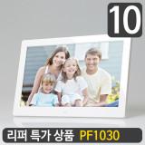 [중고][리퍼특가상품] 10인치 디지털액자 PF1030