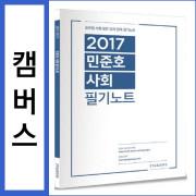 [분철500원] 2017 민준호 사회 필기노트 / 에스티앤북스