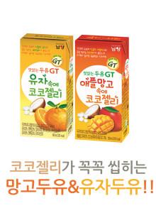남양 맛있는두유GT 애플망고두유 유자두유 신제품행사