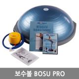 보수 프로/미국정품/BOSU/밸런스/근력강화/재활치료