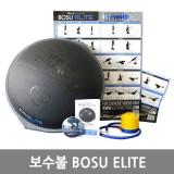 보수 엘리트/미국정품/BOSU/밸런스/근력강화/재활치료