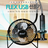 캠프핫ㆍFLEX자바라USB선풍기/미니선풍기/자바라선풍기/USB선풍기/미니선풍기/탁상선풍기