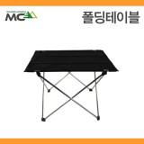 캠프핫ㆍ!캠핑/등산폴딩테이블/폴딩테이블테이블휴대용테이블간이테이블캠핑테이블