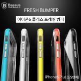 아이폰6s/6플러스 범퍼 케이스 Baseus 프레쉬