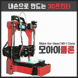 DIY 3D프린터