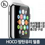 HOCO 애플워치 필름 강화유리