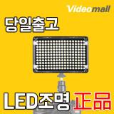 [비디오몰]-국내배송- Aputure Amaran AL-H198C LED조명/야외촬영/캠핑장/캠코더/DSLR
