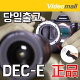[비디오몰]Aputure정품 DEC-E 무선포커스기능