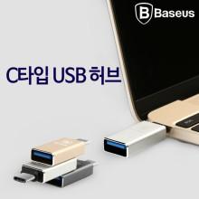 USB C타입 젠더 Baseus