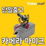 [비디오몰]-국내배송- [RODE] Video Micro 소형 카메라 마이크
