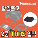 [비디오몰]-국내배송- [RODE] SC6 2중 TRRS입력과 스마트폰용 헤드폰 출력