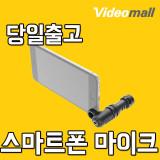 [비디오몰]-국내배송- [RODE] VideoMic Me 스마트폰 지향성 마이크