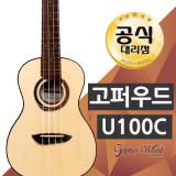 고퍼우드 U100C 콘서트 콘서트형 우쿨렐레 /입문용 우쿠렐레