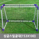 프로맥스 미니 스틸 싱글골대/축구/학교체육/153X100