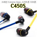 크레신 C450S 이어폰 스마트폰 강력베이스 어쿠스틱 사운드