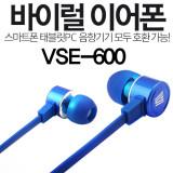 바이럴 스마트폰 이어폰 VSE600