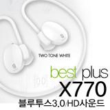 비트플러스 X770 블루투스30 이어폰 HD 사운드 무선 이어셋 통화 형상기억