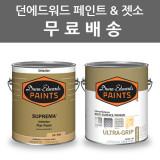 던에드워드 페인트 /친환경페인트