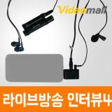 비디오몰 라이브 방송 인터뷰 세트4탄 고음질 인터뷰 확장포트(TRRS) 실시간 모니터링 가능