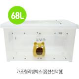 대형 개조리빙박스 68L (양문열림+고리잠금)- 고슴도치/햄스터/기니피그/펫테일/마우스등 소동물 투명 리빙하우스