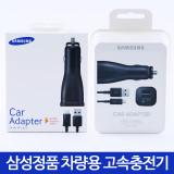 삼성 차량용 고속 충전기 급속