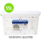 중형 개조리빙박스 55L (자석잠금+양문열림)- 고슴도치/햄스터/기니피그/펫테일/마우스등 소동물 투명 리빙하우스