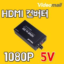 [콩캐스트正品 ]HDMI컨버터 HDMI2SDI 1080P/30/60 국내OEM