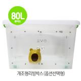 초대형 개조리빙박스 80L WIDE (양문열림+고리잠금) - 고슴도치/햄스터/기니피그/펫테일/마우스등 소동물 투명 리빙하우스