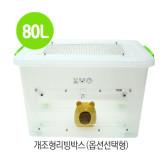 초대형 개조리빙박스 80L (앞문열림+자석잠금) - 고슴도치/햄스터/기니피그/펫테일/마우스등 소동물 투명 리빙하우스