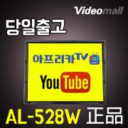 [비디오몰]APUTURE(正品) Amaran ipad 크기 LED 비디오 조명 AL-528W 스탠드형조명 야외/캠핑장/촬영용도