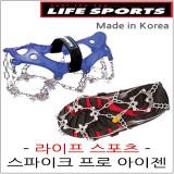 라이프스포츠 스파이크 PRO 아이젠