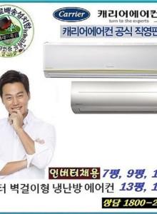 본사설치/ 인버터벽걸이냉난방기 CSV-Q115U (11형) 캐리어온라인공식인증점 한일전기