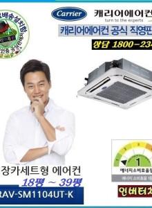 [본사직영]RAV-SM1104UT28평천장형인버터냉난방기 캐리어온라인공식인증점 한일전기