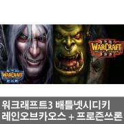 PC 워크래프트3 원본+확장 정품코드 / 배틀넷가능